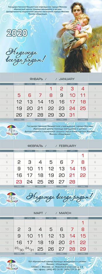 Портфолио-календарей-2020