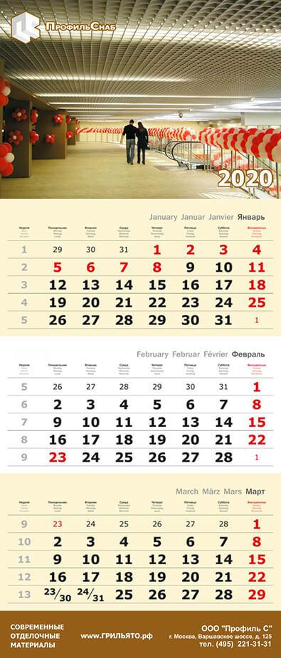 Портфолио-календарей-2020-2