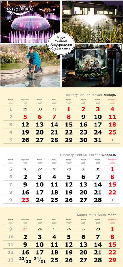Портфолио-календарей-2020-3