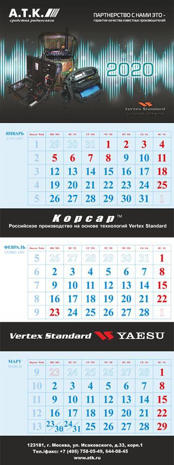 Портфолио-календарей-2020-7
