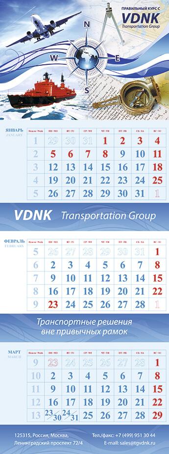 Портфолио-календарей-2020-8