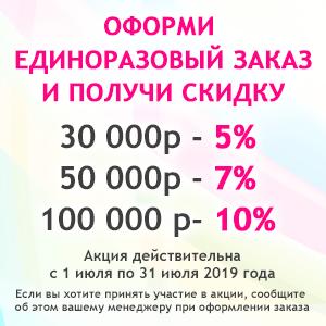 Скидка до 10 %
