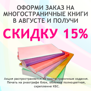 Скидка 15% на многостраничные книги! (с 1.08 — 31.08)