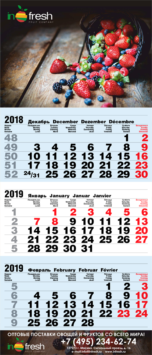 Brendirovannye kalendari-2