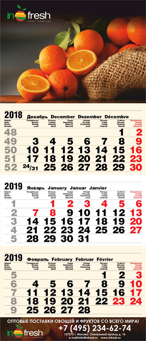 Brendirovannye kalendari-3