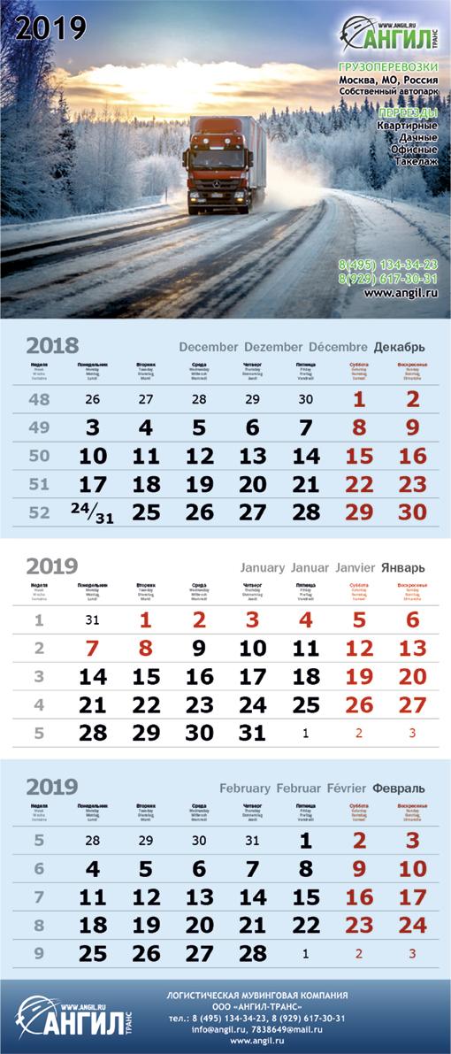 Brendirovannye kalendari-4