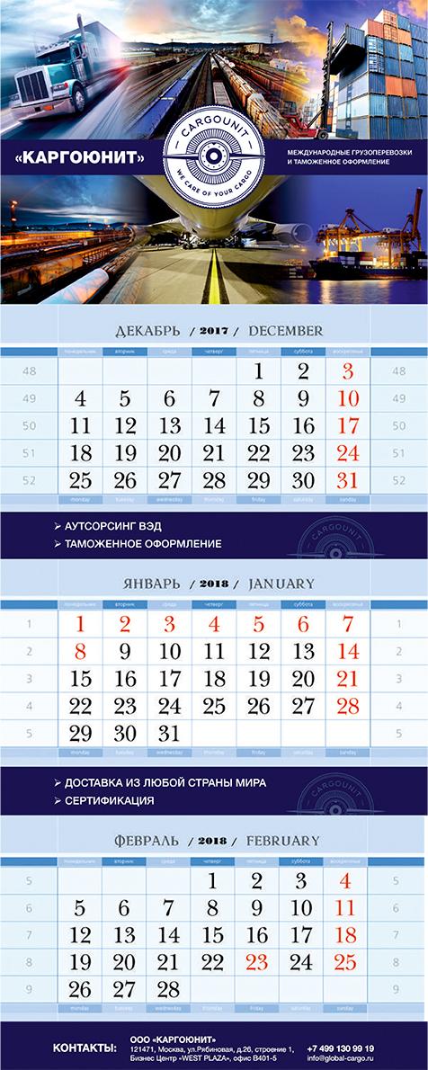 kalendar-s-logotipom-2