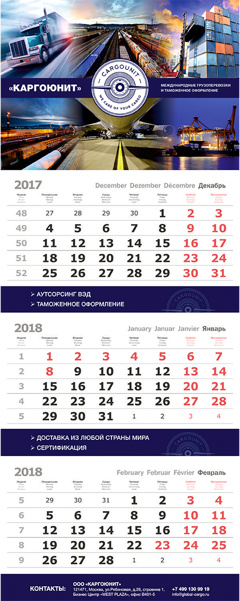 kalendar-s-logotipom-3