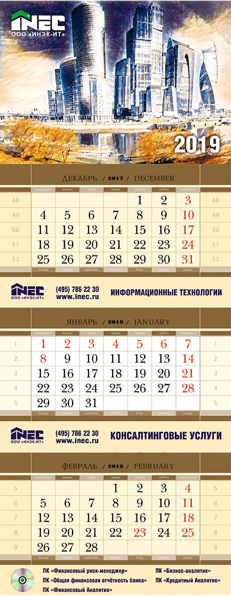 kalendar-s-logotipom-6