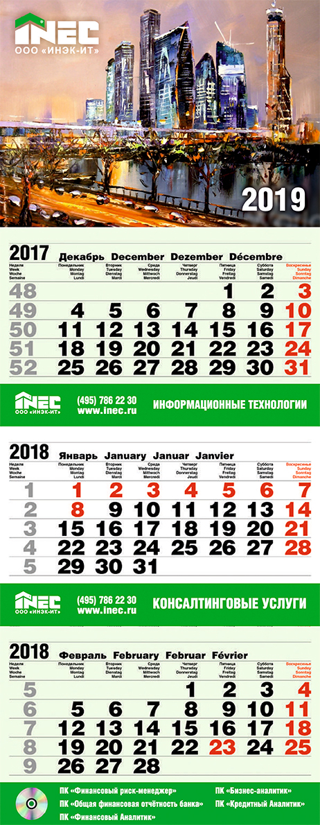 kalendar-s-logotipom-7