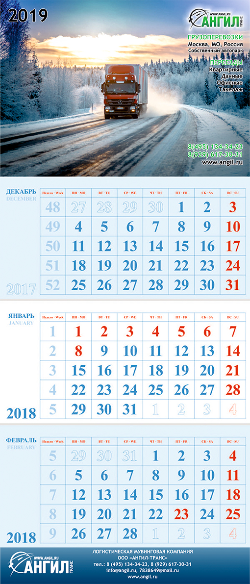 kalendar-s-logotipom-8