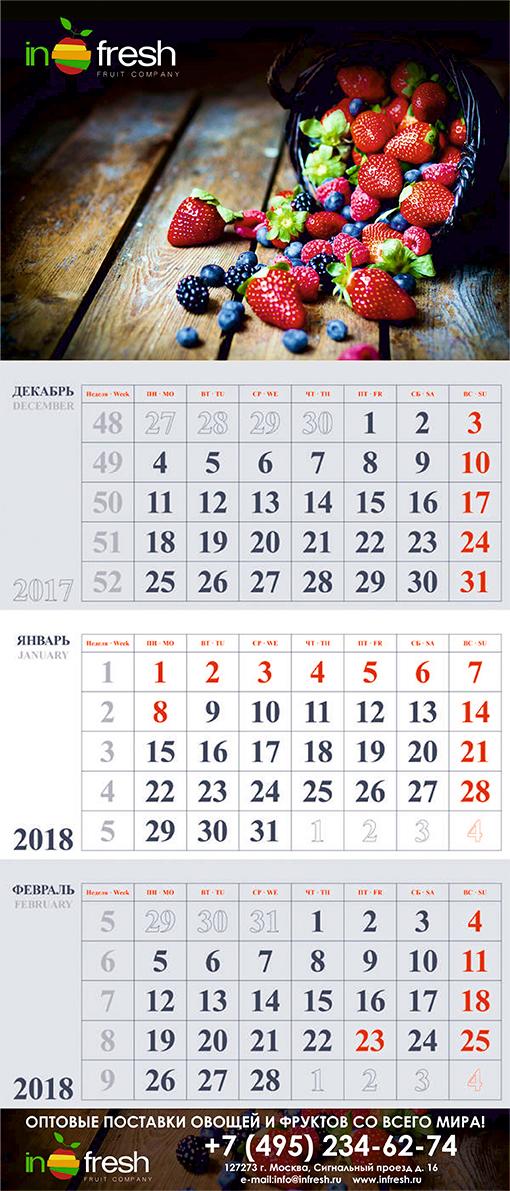 kalendar-s-logotipom-9