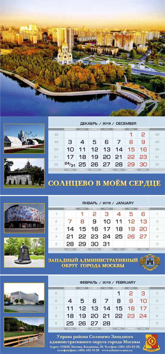 korporativnye kalendari-2