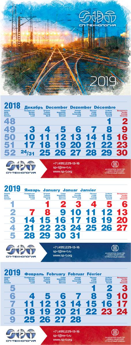 korporativnye kalendari-3
