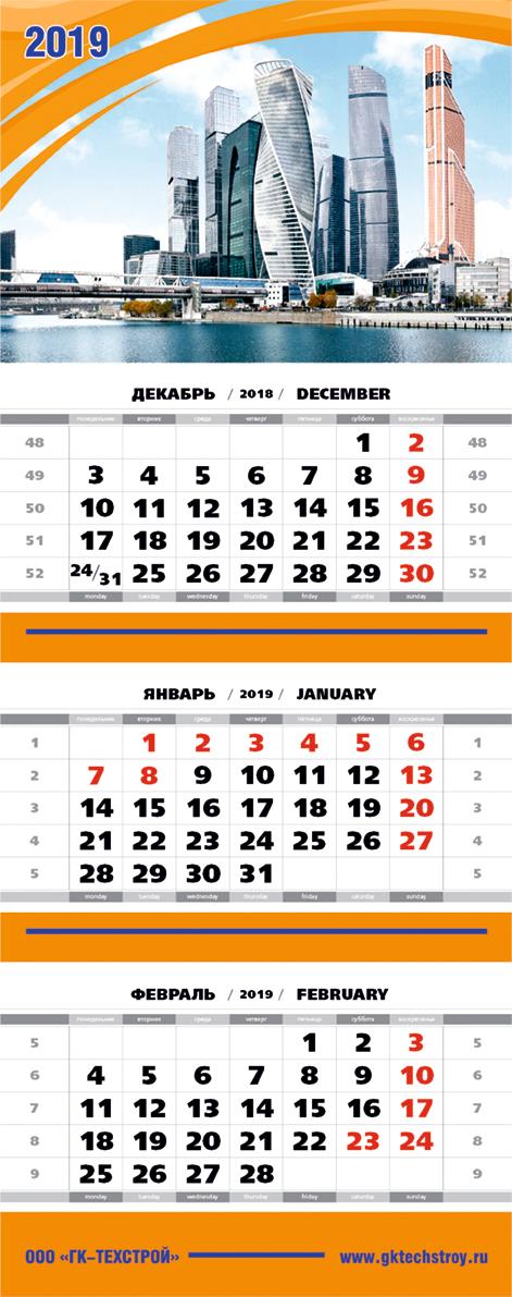 korporativnye kalendari-4