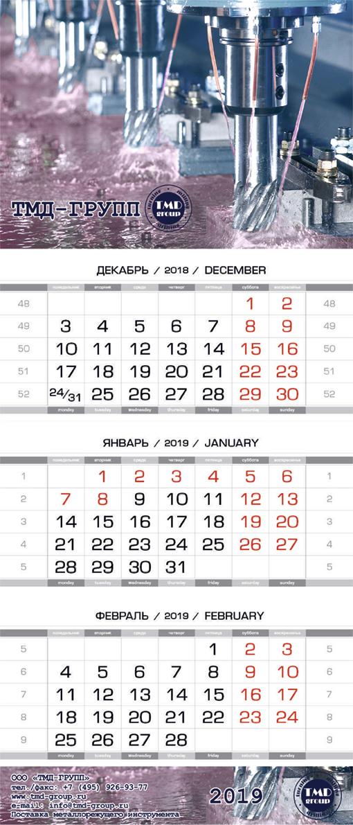 korporativnye kalendari-5
